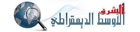 الشرق الأوسط الديمقراطي